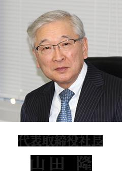 代表取締役社長 山田 隆